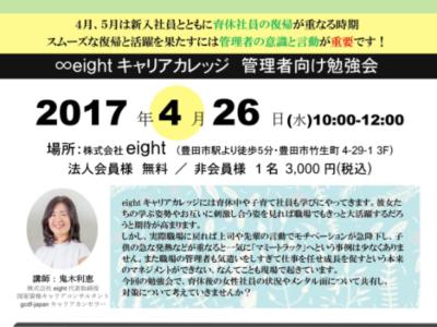 eightキャリアカレッジ 経営者・管理者向け女性活躍推進勉強会開催します!