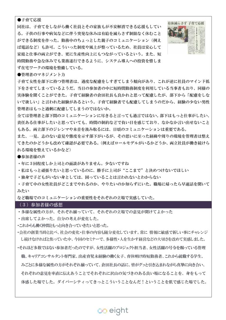 女性活躍推進オープンディスカッション開催報告 アンケート結果03
