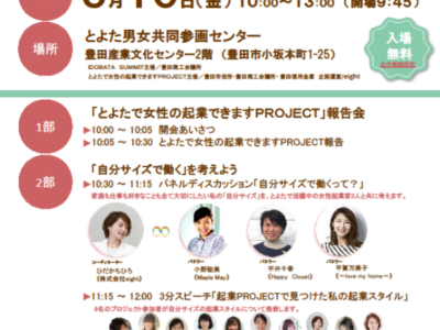 IDOBATA SUMMIT 2017 開催決定!