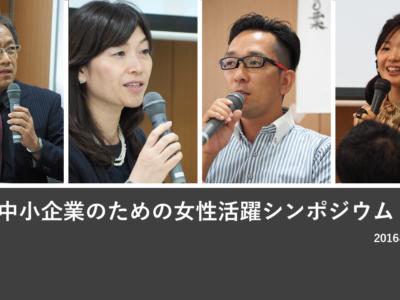 中小企業のための女性活躍シンポジウム in 豊田 開催レポート