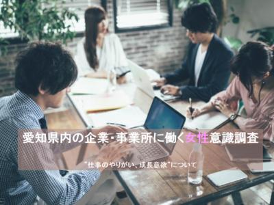 愛知県内の企業・事業所に働く女性意識調査
