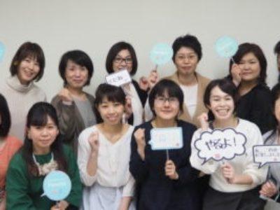 豊田市「2018とよたで女性の起業できます.PROJECT」