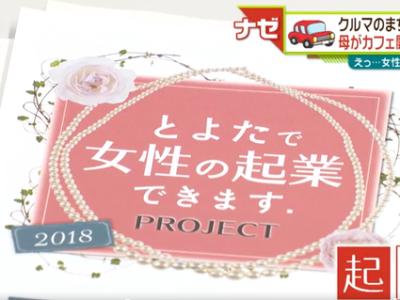 中京テレビで放映されました「とよたで女性の起業できます.PROJECT」