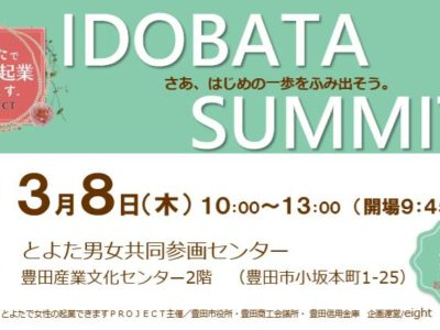IDOBATA SUMMIT 開催のお知らせ