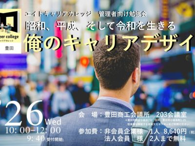 【開催案内】管理職向勉強会「俺のキャリアデザイン」のお知らせ