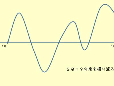 【コラム】キャリアコンサルタント的1年の振り返り方