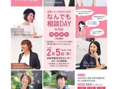 【事前予約受付中!】2月5日(水)起業したい女性のためのなんでも相談DAY@刈谷