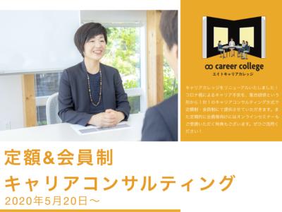 【エイトキャリアカレッジリニューアル】定額制キャリアコンサルティングサービスを開始します!