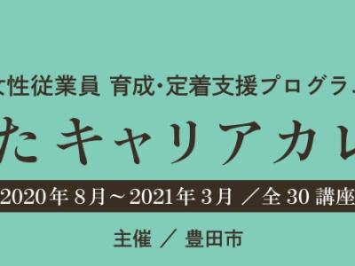 【全講座オンライン受講可】「とよたキャリアカレッジ」8月・9月開講講座の申込みを受付中!