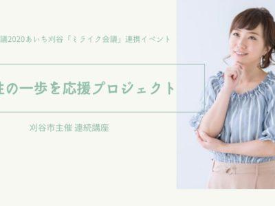 【申し込み開始しました!】刈谷市女性向けキャリア応援企画ー働く女性向けオンライントークセッションー