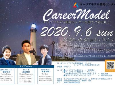 【キャリアモデル開発センター】参加者募集中。9月6日(日)「キャリアモデル開発センター全国オフ会VOL.1」をオンラインにて開催します。