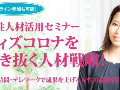 【名古屋市主催】女性人材活用セミナー「ウィズコロナを生き抜く人材戦略」申込みが始まりました!