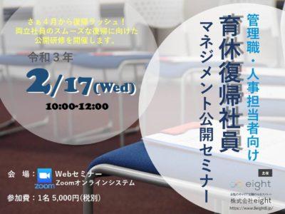 【開催案内】令和3年2月17日(水) 育休復帰社員マネジメント公開セミナー@Zoom 開催します!