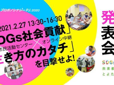 【オンライン参加者募集中】2月27日「とよたプロボノシナジーPJ.2020」成果発表会を開催します!