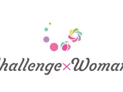 【Challenge x Woman in Aichi Meet Up Day Vol.5 online オーディエンス参加 募集開始】