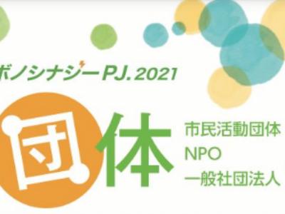 【活動団体向け】『とよたプロボノシナジープロジェクト.2021』募集説明会&ワークショップ開催のご案内
