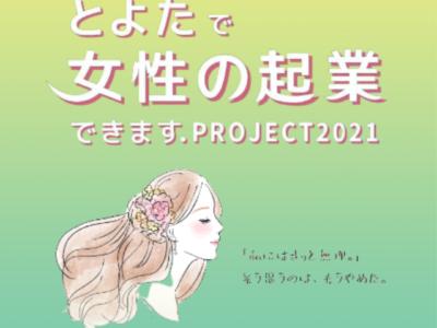 【豊田市主催】〜とよたで女性の起業できます.PROJECT2021〜募集開始します!