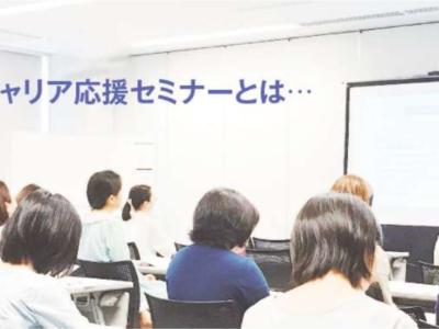 【刈谷市】自分らしく「働く?」「起業する?」女性のキャリア応援セミナー開催!